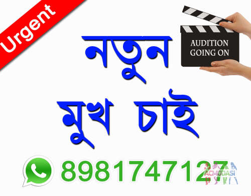 Bengali Feature Film Audition In Kolkata